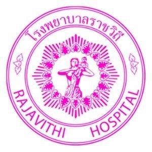 โรงพยาบาลราชวิถี 300X300