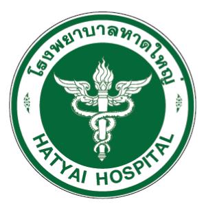 โรงพยาบาลหาดใหญ่ 300X300